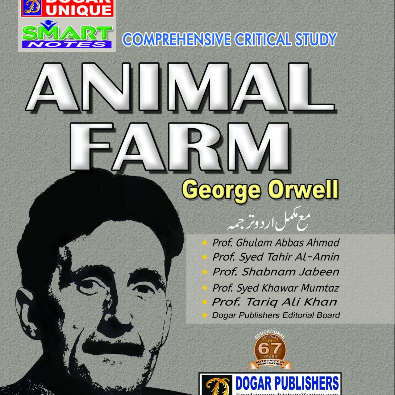 Animal Farm George Orwell