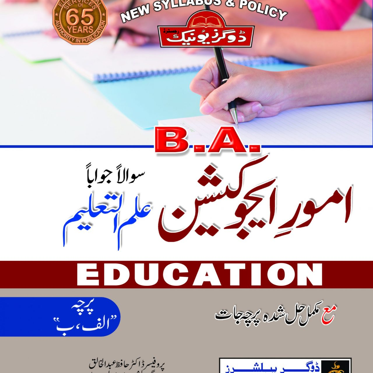 Aamor-E-Education B.A