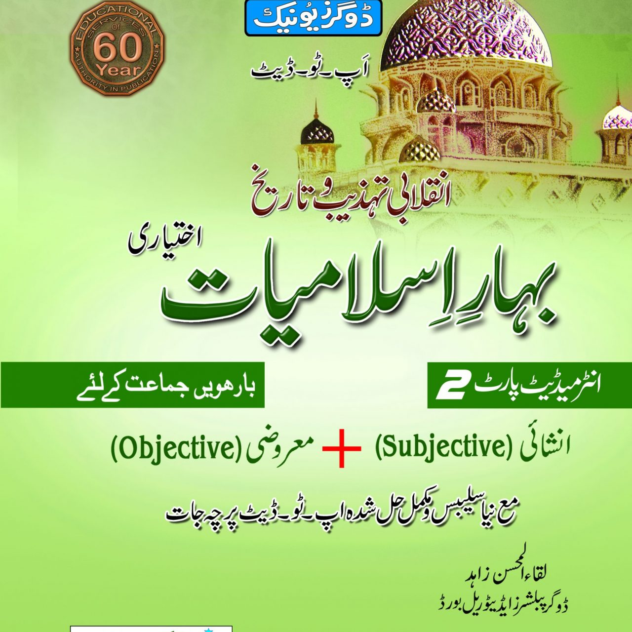 Bahar-E-Islamiat Intermediate part-2