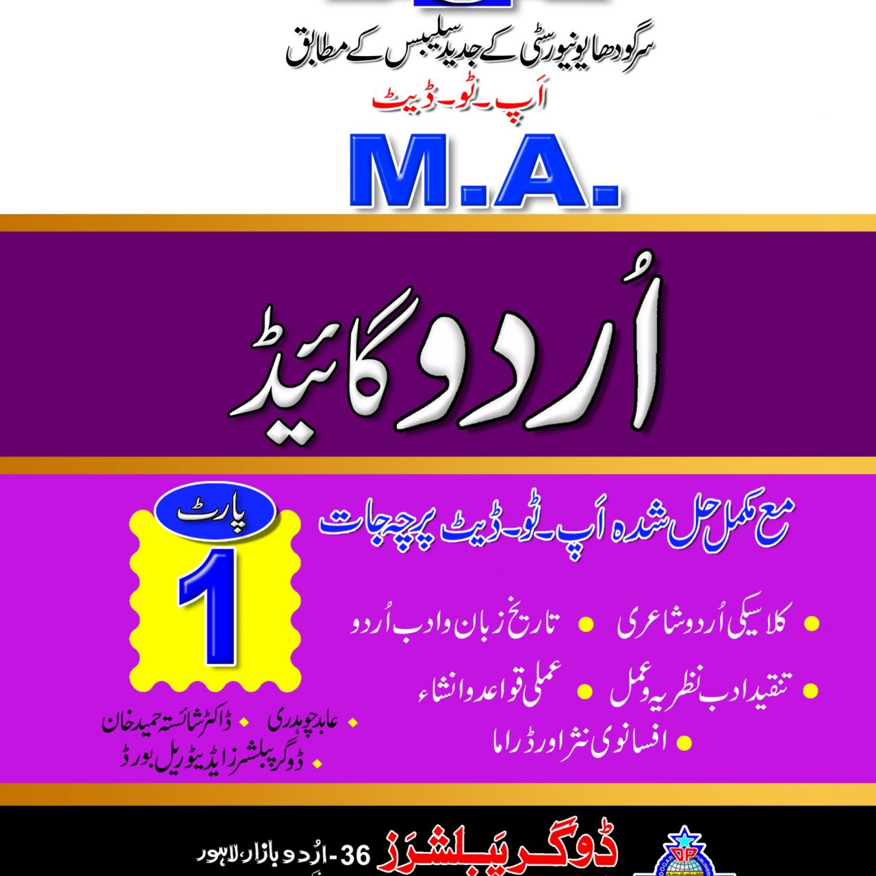M.A Urdu Guide Part-1 Sargodha University