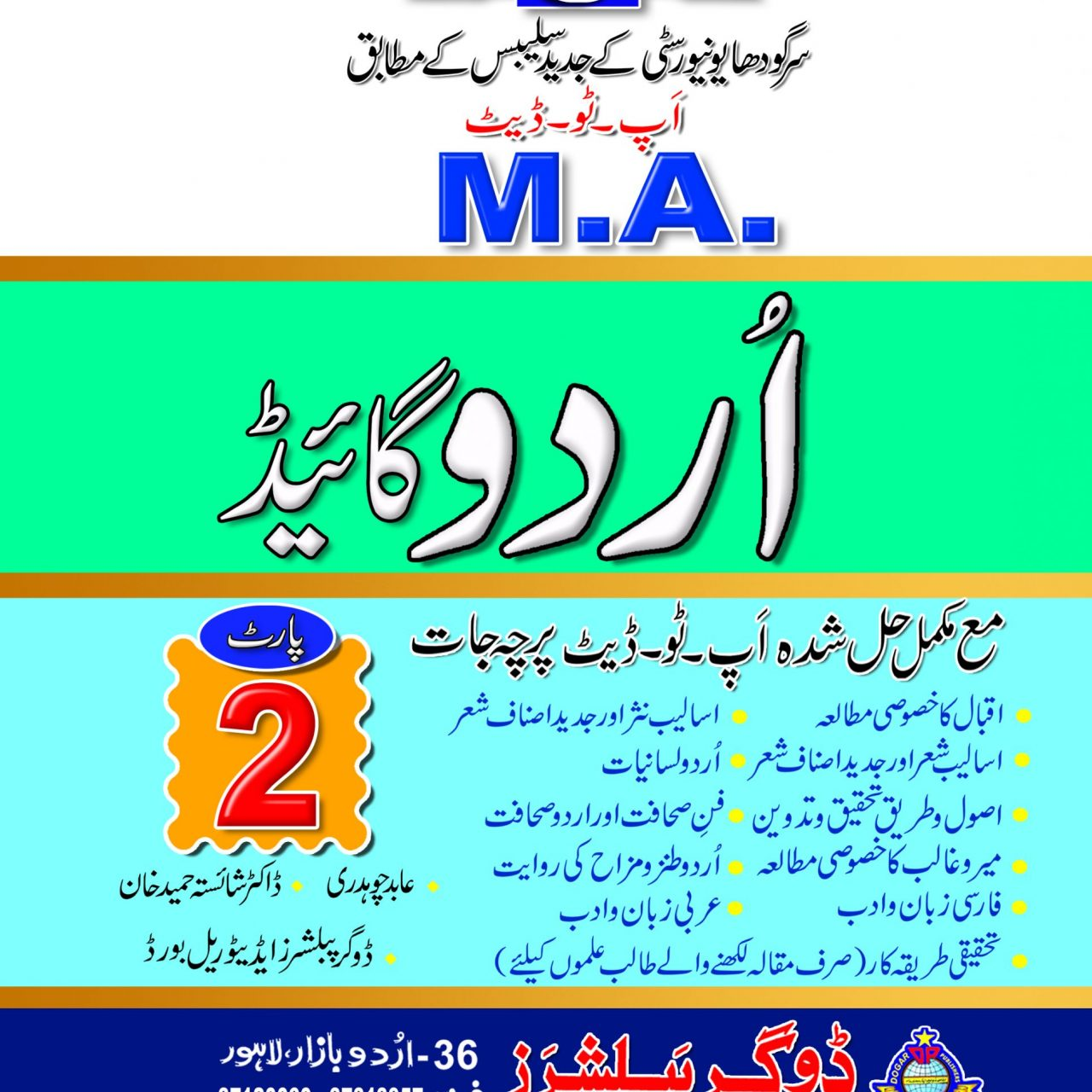 M.A Urdu Guide Part-2 Sargodha University