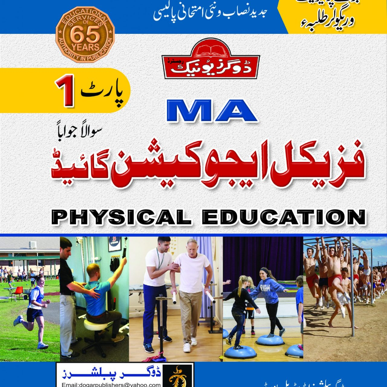 Physical Education Guide M.A Part-1