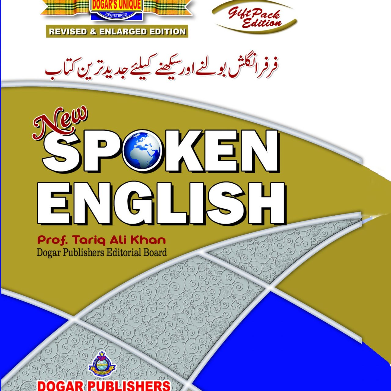 New Spoken English