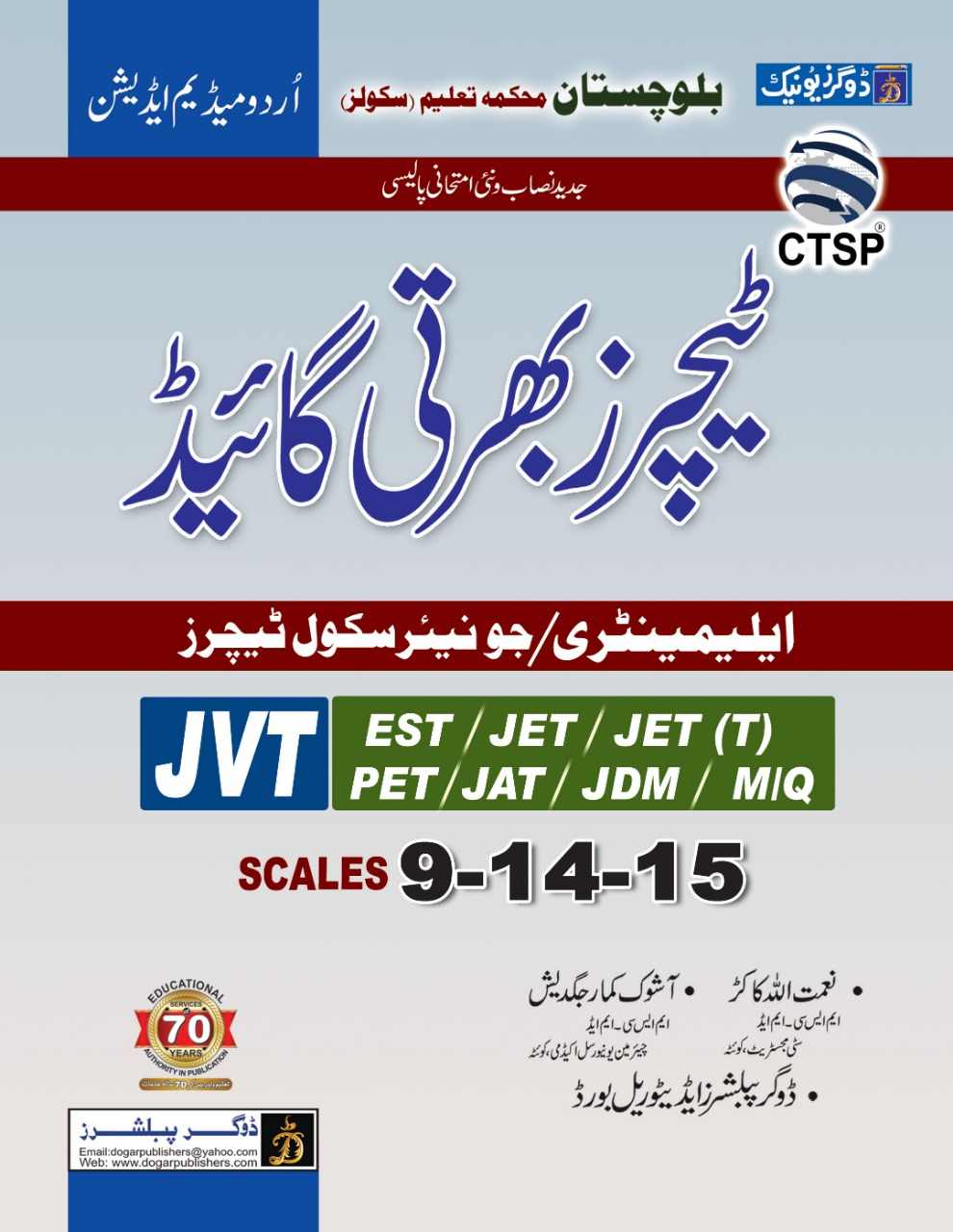 CTSP Teachers Bhartii Guide (JVT)