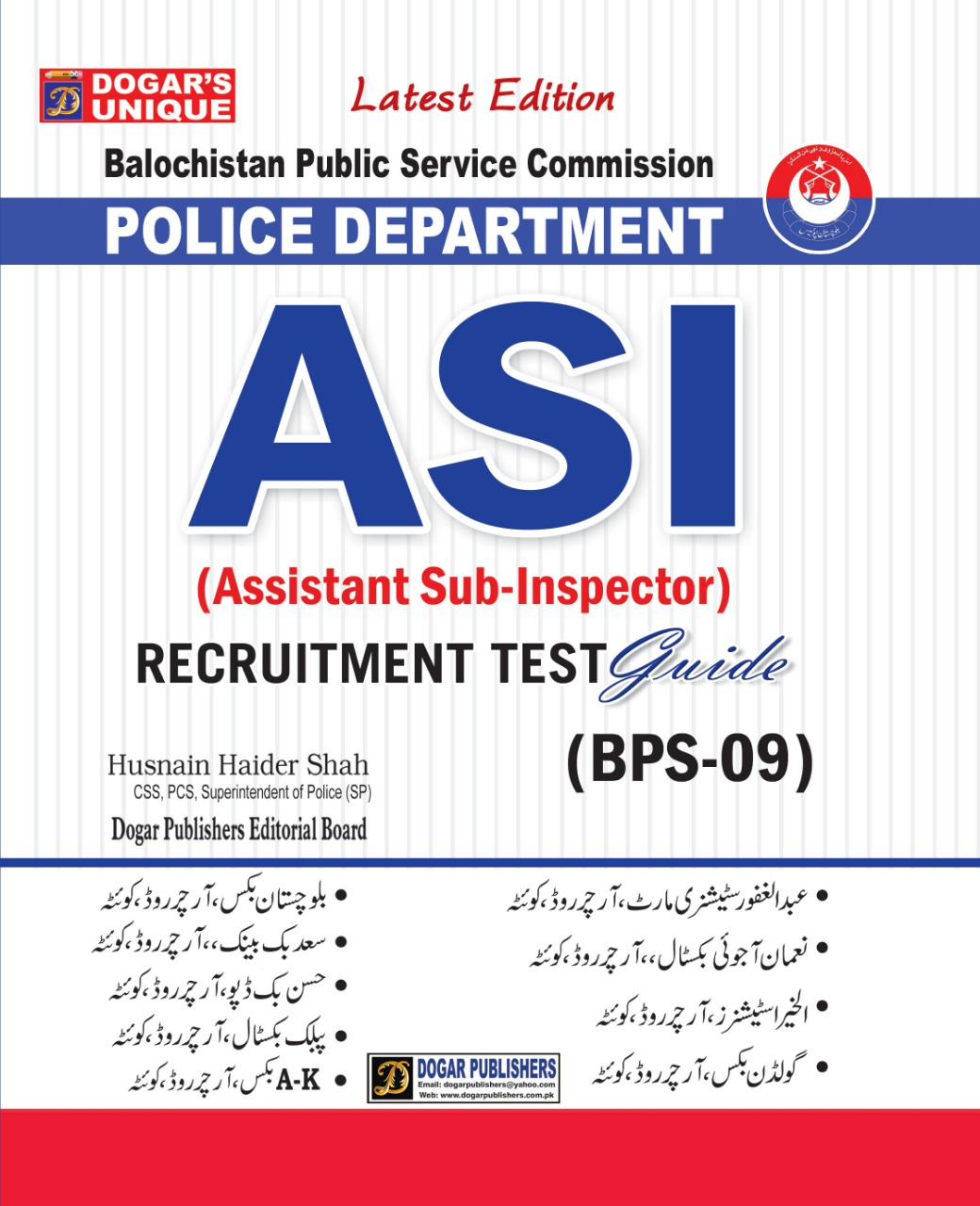 BPSC Police Department ASI Recruitment test Guide (BPS-09)