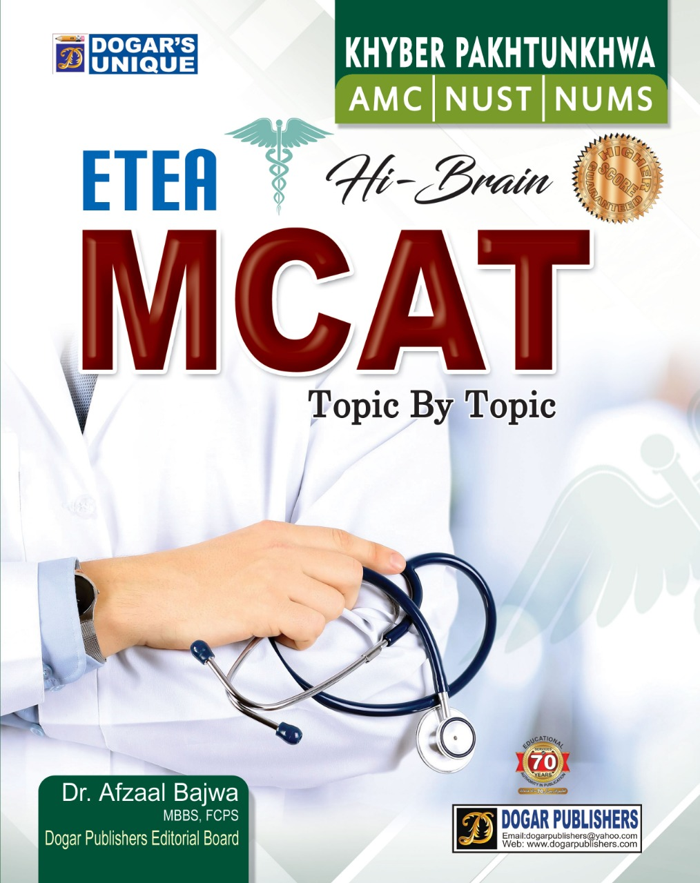 ETEA (High Brain) MCAT (Khyber pakhtunkhwa) AMC,NUST,NUMS Topic By Topic
