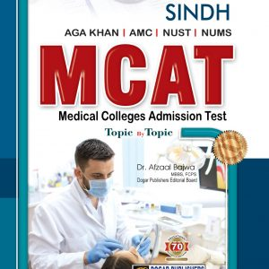 (HIgh Brain) MCAT (Sindh) AGA Khan, AMC, NUST,NUMS MEdical College Admission Test Topic By Topic