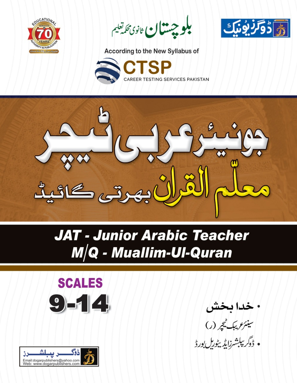 CTSP Junior Arabic Teacher Mualam-Ul-Quran Bharti Guide