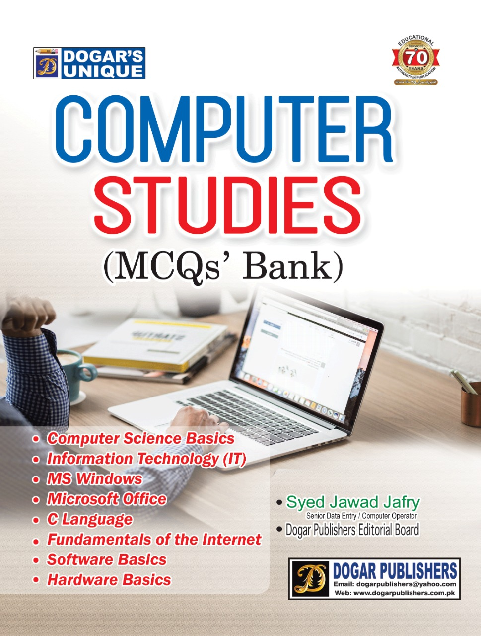 Dogar Publishers Computer Studies (MCQ's Bank) Latest Edition 2019