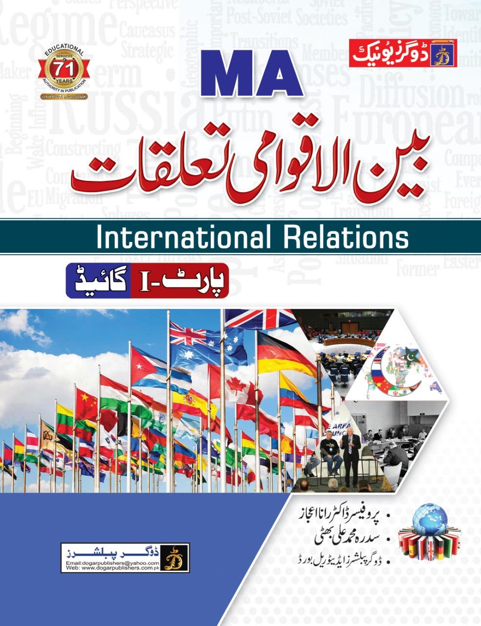 international_relations_Top_Publishers_Dogars_Urdu_Bazar